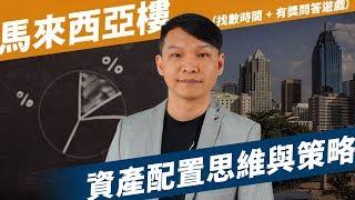 外地樓【Hea富|郭釗】馬來西亞樓 資產配置思維與策略(找數時間 + 有獎問答遊戲)