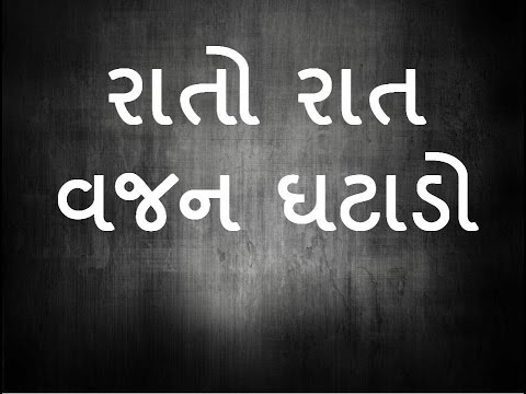 mp4 Weight Loss Tips Gujarati, download Weight Loss Tips Gujarati video klip Weight Loss Tips Gujarati