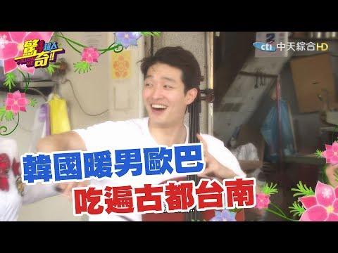 【驚奇4超人】韓國暖男歐巴 吃遍古都台南!