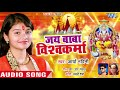 जय बाबा विश्वकर्मा || Arya Nandani || Jai Baba Vishwakarma || Vishwakarma Puja Songs 2018
