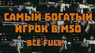САМЫЙ ДОРОГОЙ АККАУНТ В MODERN STRIKE ONLINE !!!