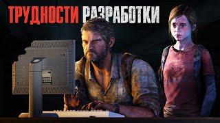 «Одни из нас». История создания | The Last of Us