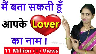 I will Guess Your Love | Mental Age | Color Test | Mind | Phone Number | Birthday | Girlfriend |