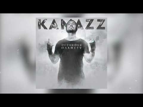 Kamazz - На колени поставлю