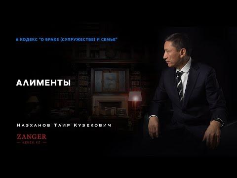 Алименты | Таир Назханов