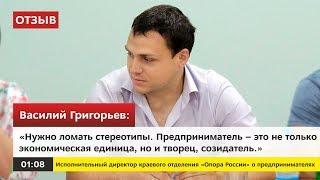 Отзыв о предпринимательстве от Василия Григорьева | МОЛОДОЕ ПРЕДПРИНИМАТЕЛЬСТВО