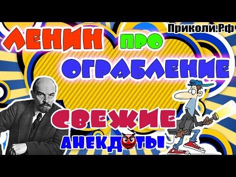 Свежие анекдоты. Ленин про ограбление || Приколи.рф