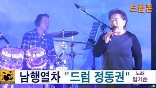 [드럼존] - 남행열차 - 드럼 정동권님/노래 임기순님 -드럼존 송년 음악회   정동권