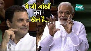 मोदी ने क्या गजब उतारी राहुल की नकल, देखते रह जाएंगे! EXCLUSIVE | NewsTak