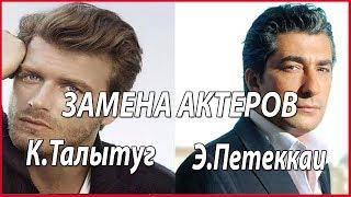 Замена главных героев. Кыванч Талытуг вместо Эркана Петеккаи #звезды турецкого кино