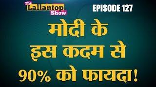 Tax देने में अमीर, 10% Reservation में गरीब बन जाएंगे?   Lallantop Show   08 Jan