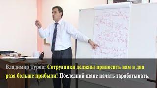 Сотрудники должны приносить вам в два раза больше прибыли! Владимир Туров.