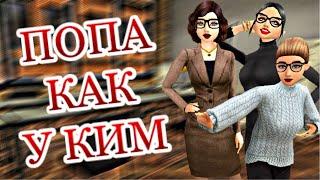 Avakin Life music video | NK - Попа как у Ким | 🤤