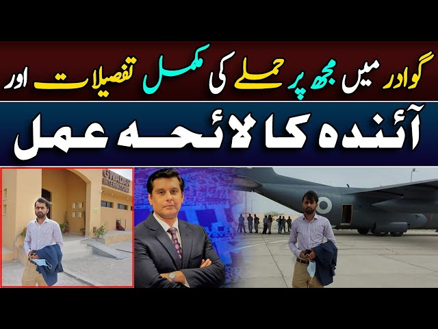 Why did Arshad Sharif Attack me in Gwadar || Siddique Jaan