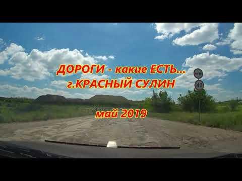 ДОРОГИ - какие ЕСТЬ.../ г.КРАСНЫЙ СУЛИН / май 2019