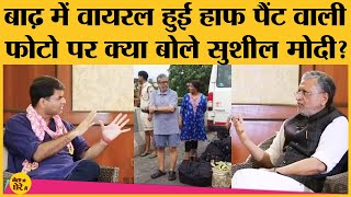 Bihar Assembly Election 2020 से पहले Bihar Flood और Half Pant Viral Photo पर Sushil Modi क्या बोले? - Download this Video in MP3, M4A, WEBM, MP4, 3GP
