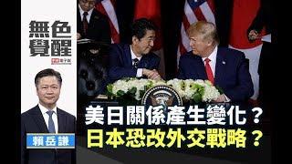 《無色覺醒》 賴岳謙 |美日關係產生變化?日本恐改外交戰略?|20191026