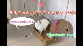 [手作りおもちゃ] 愛猫のおもちゃを作ってみた Handmade Toys For My Cat ダイソー 100均
