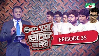 GPH Ispat Esho Robot Banai | Episode 35 | Reality Shows | Channel i Tv