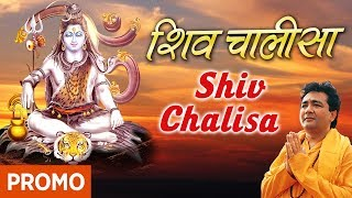 महाशिवरात्रि Special!!!! शिव चालीसा, Shiv Chalisa I PROMO I Hindi English Lyrics I SURESH WADKAR