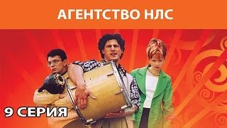 Агентство НЛС. Сериал. Серия 9 из 16. Феникс Кино. Комедия