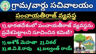 AP Grama/Ward Sachivalayam Model Question Paper-90 | Category-1 Posts Important Questions