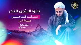 تحميل اغاني نظرة المؤمن للبلاء - الشيخ أحمد الأسير الحسيني فك الله أسره MP3