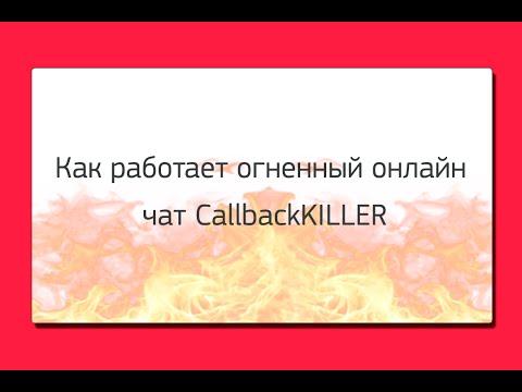 Видеообзор Чат CallbackKILLER