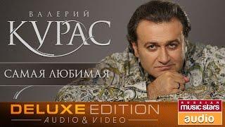 Валерий Курас - Самая любимая ✩ Весь Альбом ✩