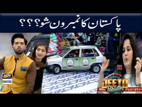 Dekhty Hain Gari Kis Ki Hoti Hai - Fahad Mustafa
