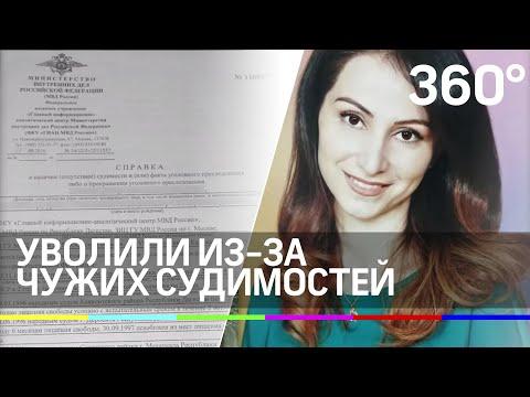Московская учительница «скрыла» 10 судимостей
