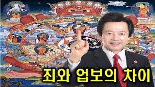 허경영이 알려주는 죄와 업보의 차이 (Difference Between Sin And Karma Teached By Huh Kyung Young)