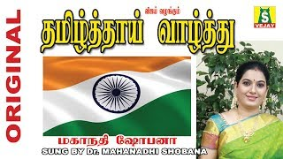 TAMIL THAI VAZHTHU......NATIONAL SONG