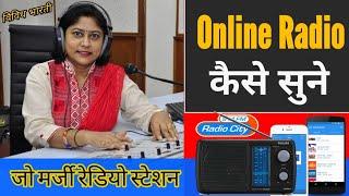 Online Radio Kaise Sune / Mobile Se Radio Sune / online radio kaise chalayen / fm radio live