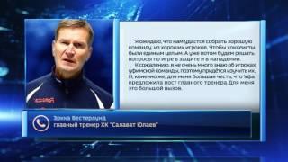 Впервые за историю клуба «Салават Юлаев» возглавил иностранец