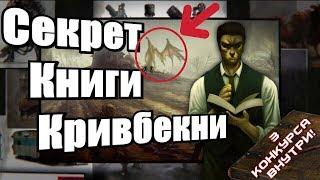 Fallout 4 - Секреты Книги Подземного Бога