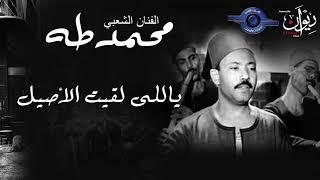 تحميل اغاني الفنان الشعبي محمد طه - ياللى لقيت الأصيل MP3