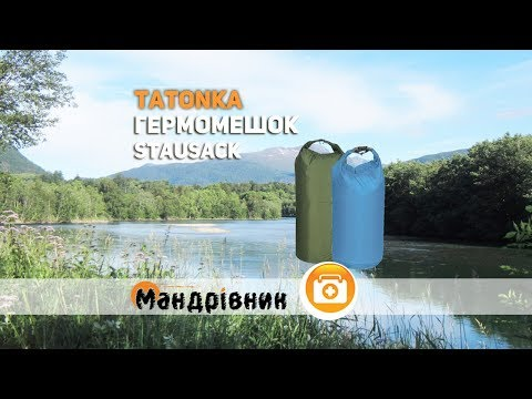 Гермомешок Tatonka Stausack
