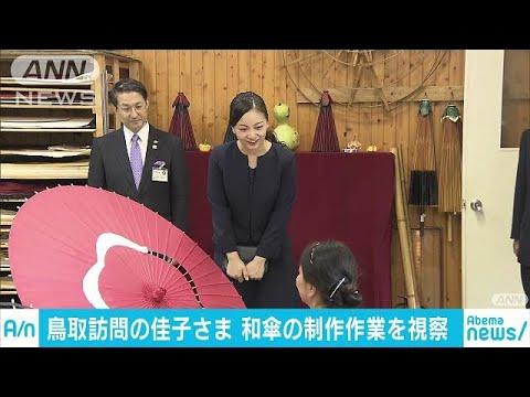 佳子さまが和傘の制作作業を視察 鳥取・米子市(18/10/07)