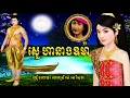 សេ្នហានាងឧមា៉/ Ros Sereysothea/ Lyrics/ HD/ Khmer Oldie Songs
