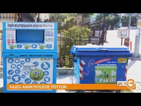 Κάδοι ανακύκλωσης ρούχων και στον Δήμο Θεσσαλονίκης| 21/1/2019 | ΕΡΤ