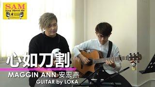心如刀割 - 張學友(Cover by MAGGIN ANN 安宏燕 [SAM]