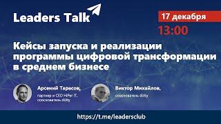 Leaders Talk: Кейсы запуска и реализации программы цифровой трансформации в среднем бизнесе