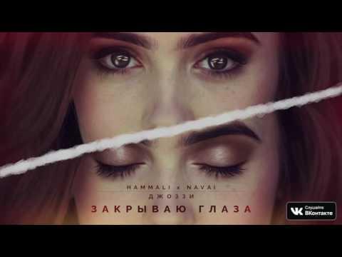 HammAli & Navai feat. Джоззи - Закрываю глаза