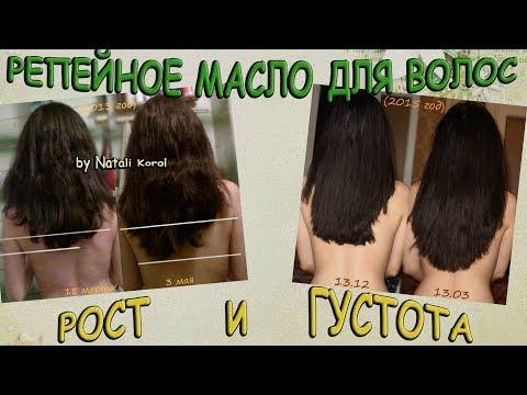 Репейное масло для волос / Маски для роста и густоты волос
