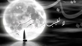 يا قمر يا عالي___ya 9amar ya 3ali