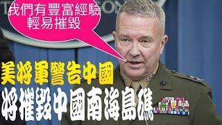 美將軍發出警告! 將摧毀中國所有島礁