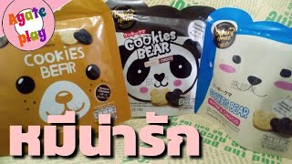 Cookies Bear คุกกี้รูปหมี  By  Bakery  House น่ารัก อร่อยด้วย
