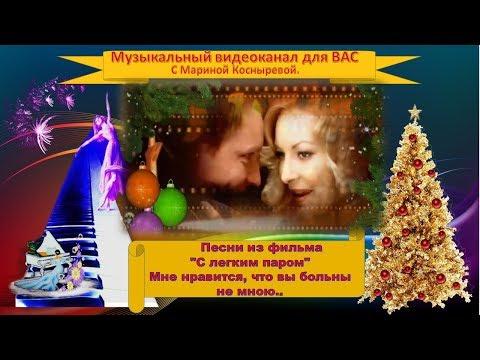"""🔷🌲🔷#Мне нравится, что вы больны не мною.🔷#Песни из фильма 🔷""""С легким паром"""""""