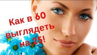 Как разгладить морщины и улучшить овал лица? Секреты красоты с кремом ProBio 45+.